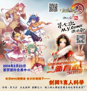 MYC07 Event Poster03