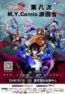 MYC08 Event Poster01