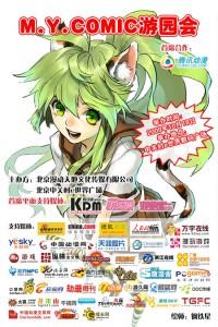 091018 MYC01 Event Poster01