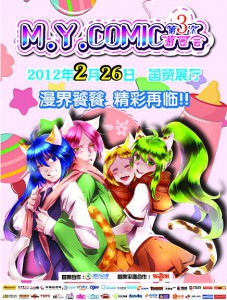 MYC03 Event Poster03