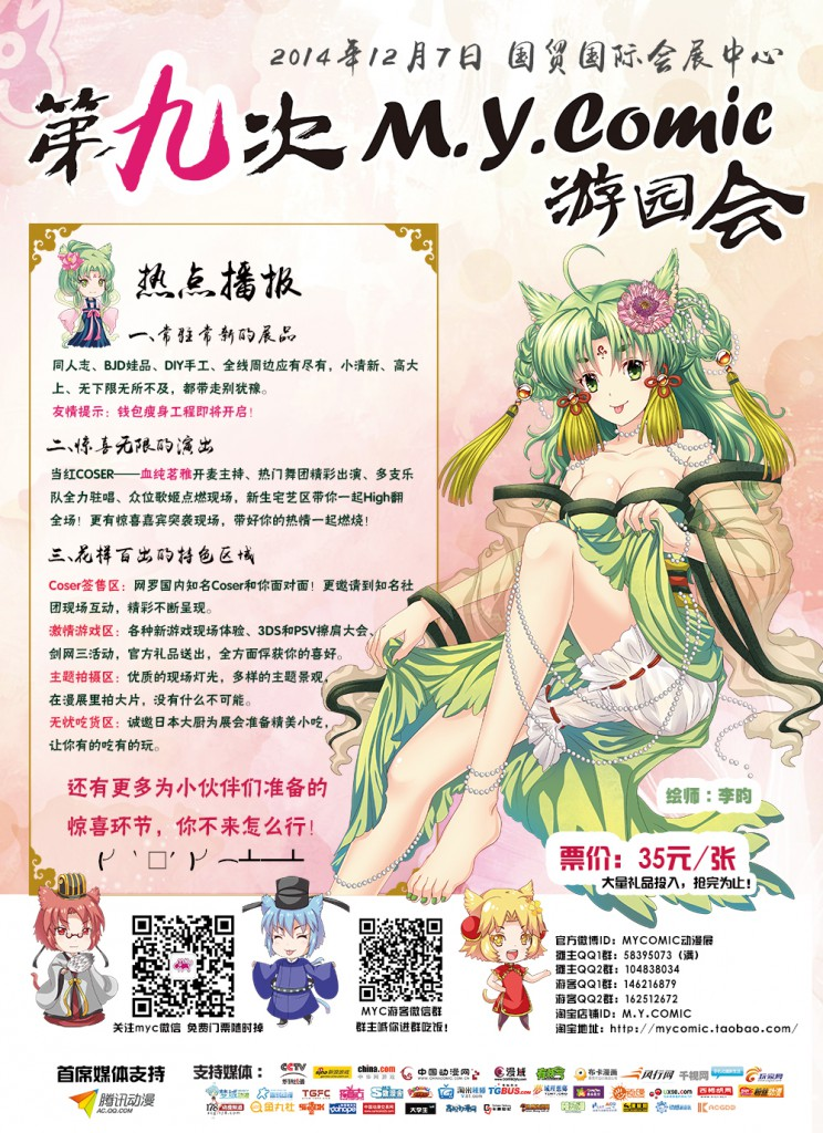 MYC09 Event Poster01