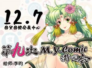 北京MYC9イベントポスター