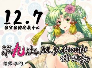 MYC09 HPtop