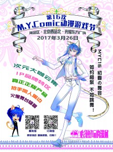 MYC16-1