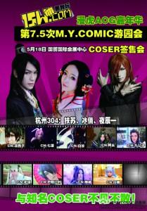 MYC7.5 ポスター01