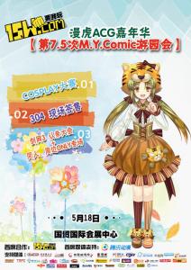 MYC7.5 Event Poster01
