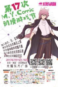 myc17海报
