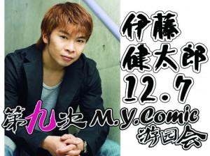 12月7日のMYC9に声優「伊藤健太郎」さん参戦!!