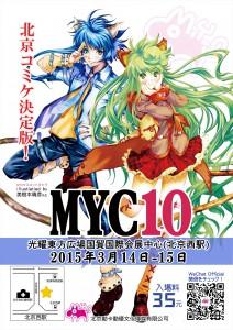 MYC10日本向海报C_R
