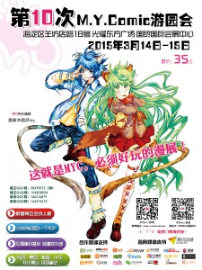 MYC10海报-网络