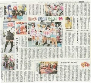 西日本新聞(20150112)s