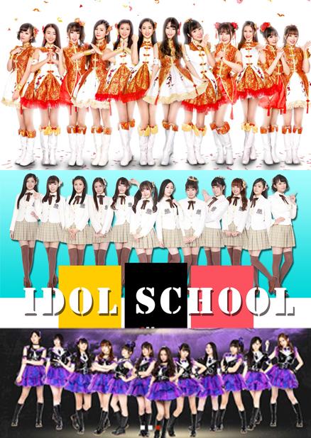 idolschool