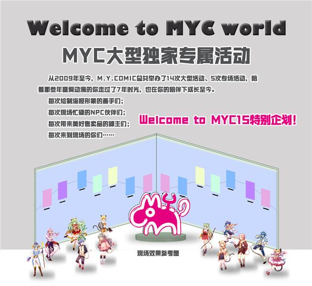 myc15_03-myc%e7%89%b9%e5%b1%95